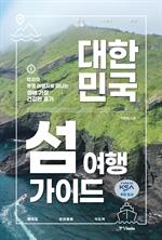 대한민국 섬 ...